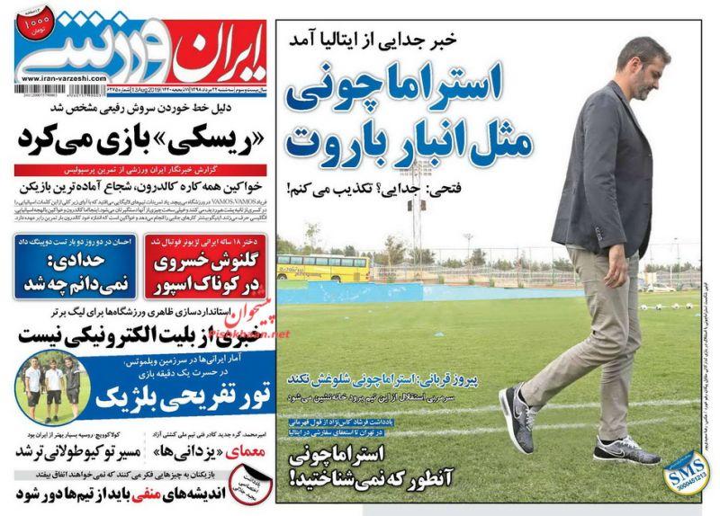 عناوین اخبار روزنامه ایران ورزشی در روز سهشنبه ۲۲ مرداد