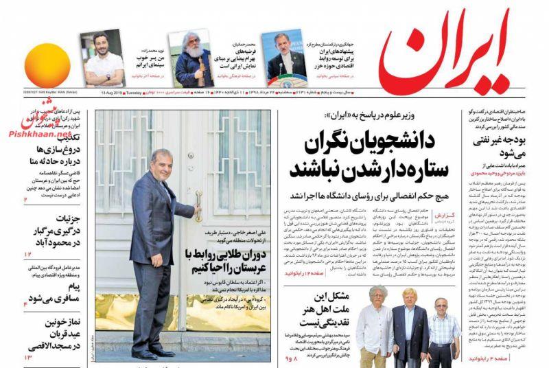 عناوین اخبار روزنامه ایران در روز سهشنبه ۲۲ مرداد :