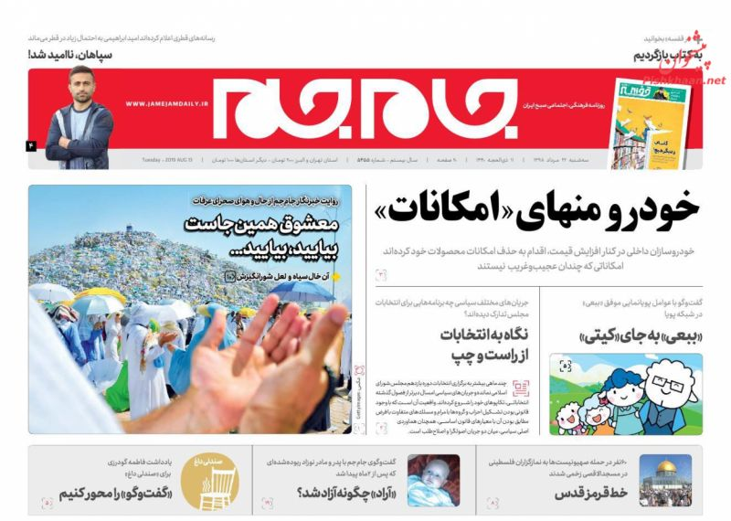 عناوین اخبار روزنامه جام جم در روز سهشنبه ۲۲ مرداد