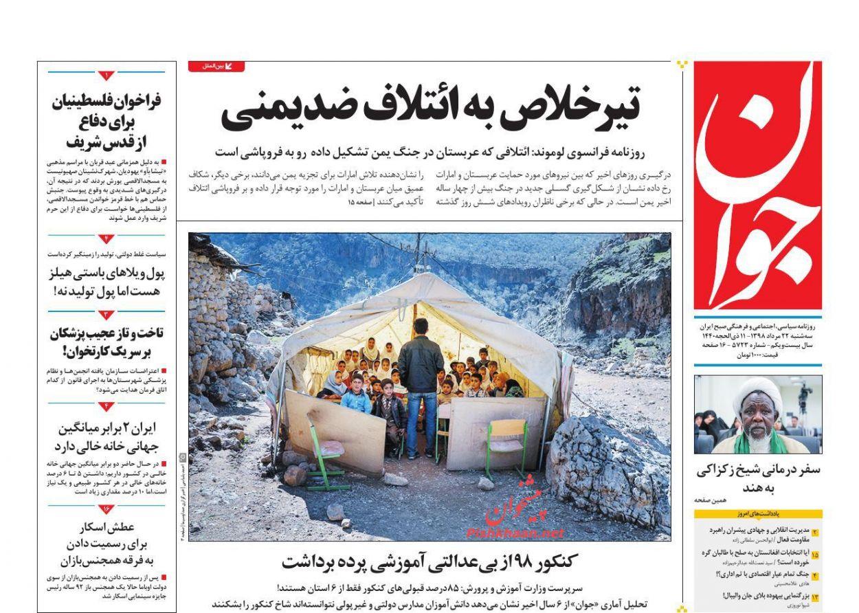 عناوین اخبار روزنامه جوان در روز سهشنبه ۲۲ مرداد :