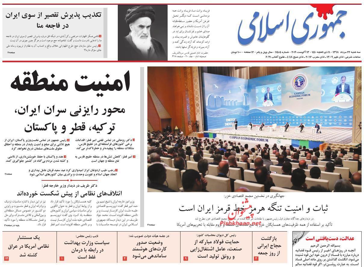 عناوین اخبار روزنامه جمهوری اسلامی در روز سهشنبه ۲۲ مرداد :
