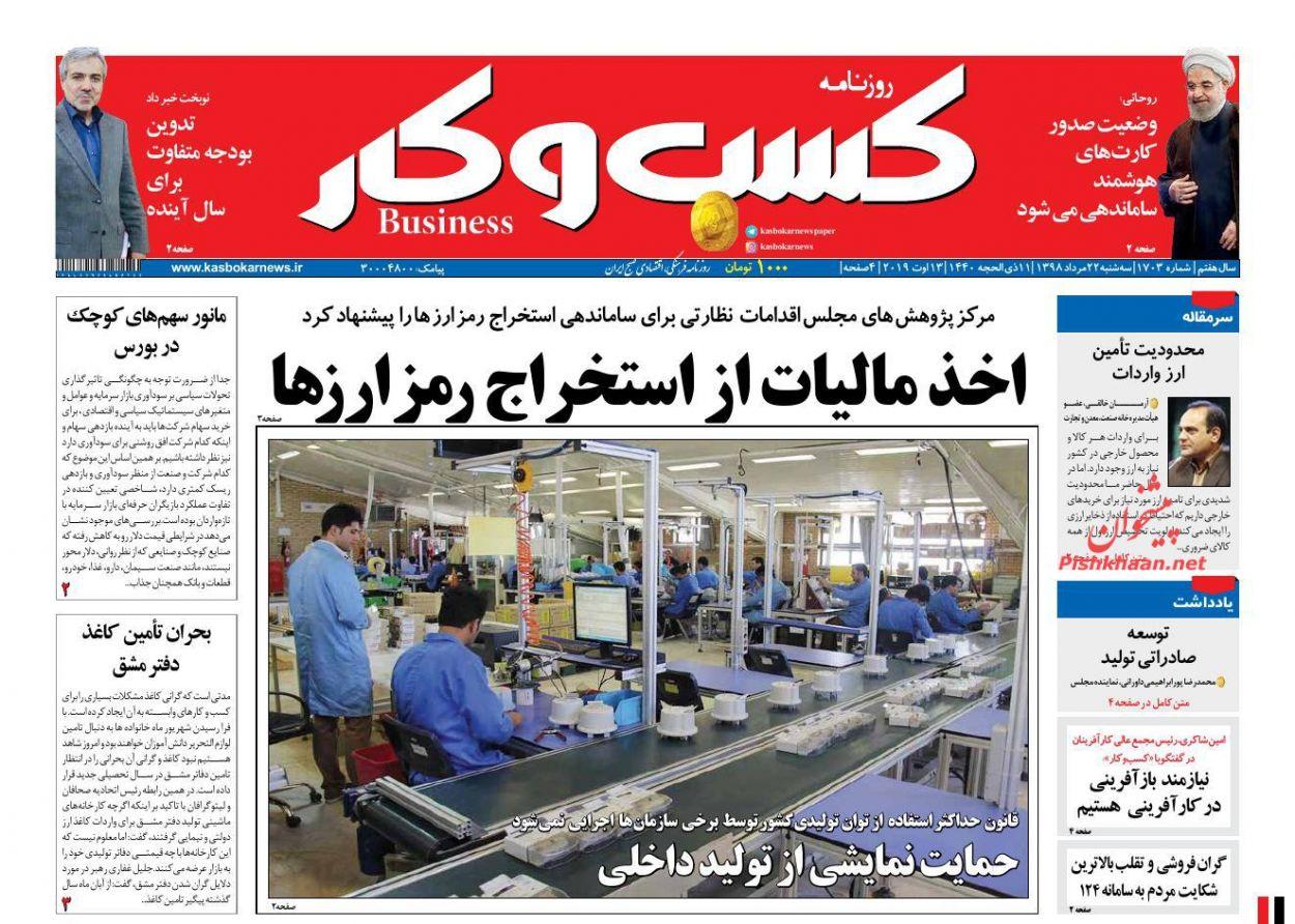 عناوین اخبار روزنامه كسب و كار در روز سهشنبه ۲۲ مرداد :