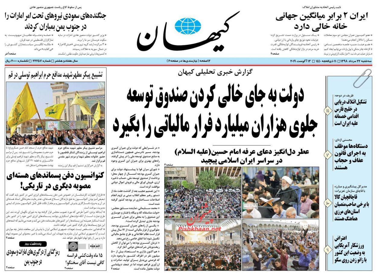 عناوین اخبار روزنامه کيهان در روز سهشنبه ۲۲ مرداد :