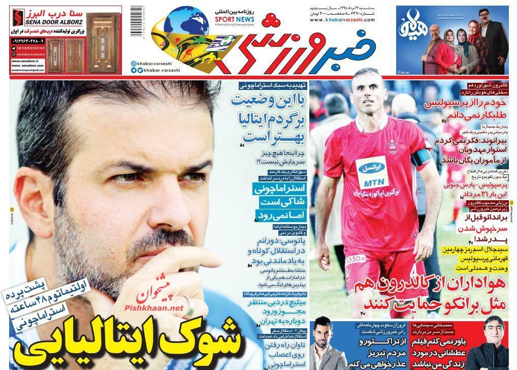 عناوین اخبار روزنامه خبر ورزشی در روز سهشنبه ۲۲ مرداد :