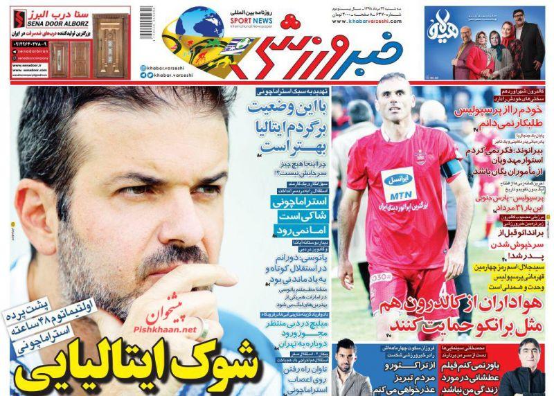 عناوین اخبار روزنامه خبر ورزشی در روز سهشنبه ۲۲ مرداد