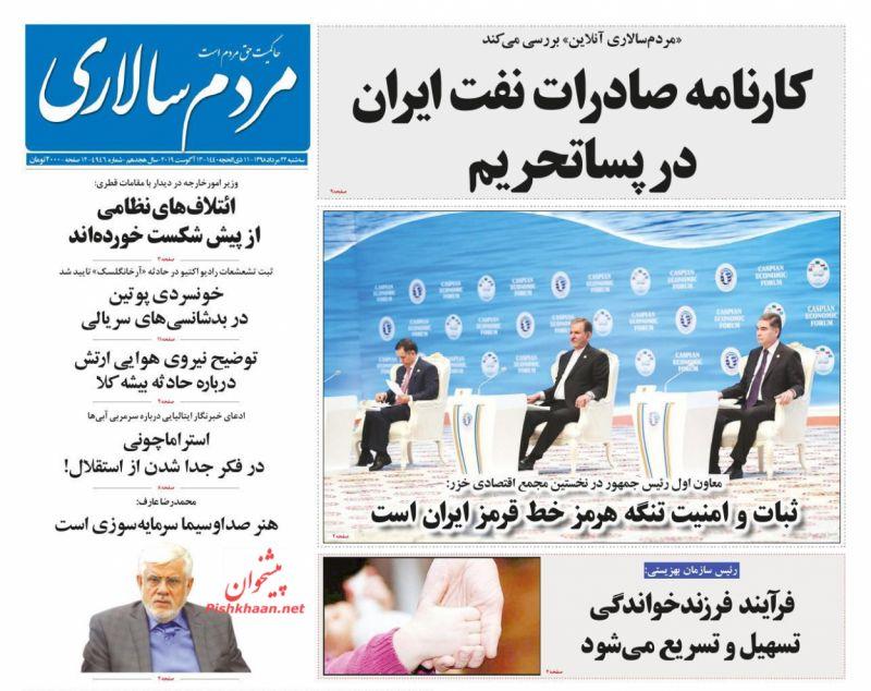 عناوین اخبار روزنامه مردم سالاری در روز سهشنبه ۲۲ مرداد :