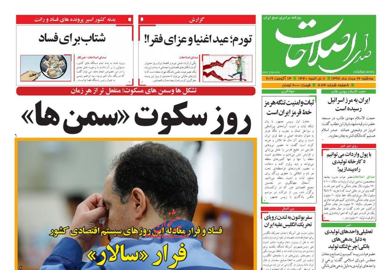 عناوین اخبار روزنامه صدای اصلاحات در روز سهشنبه ۲۲ مرداد :