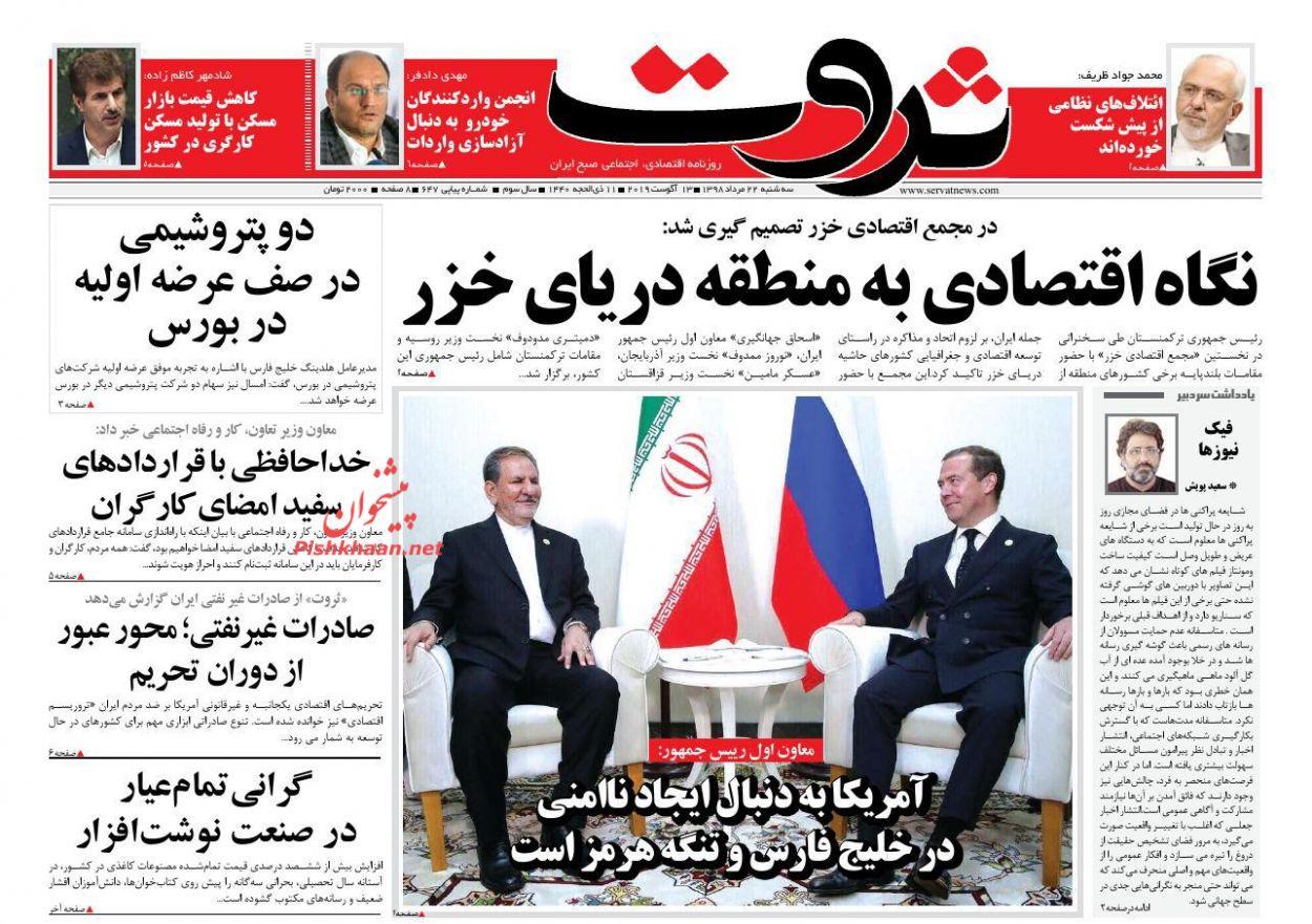 عناوین اخبار روزنامه ثروت در روز سهشنبه ۲۲ مرداد :