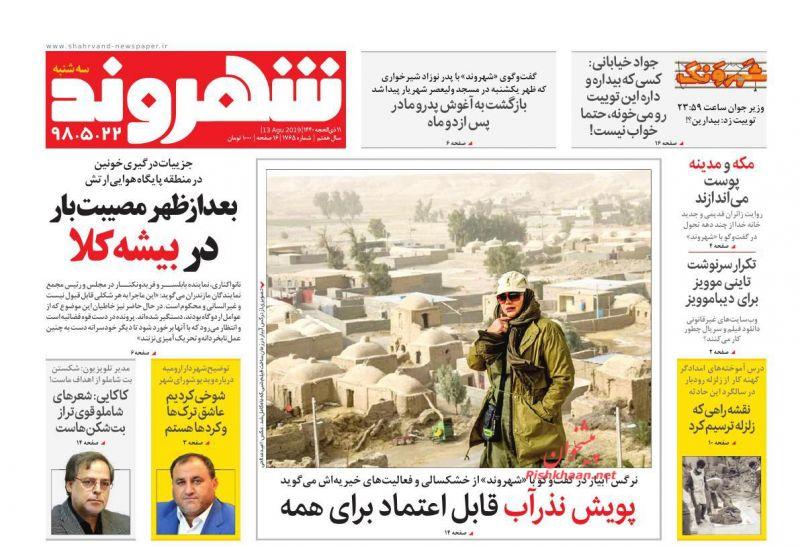 عناوین اخبار روزنامه شهروند در روز سهشنبه ۲۲ مرداد