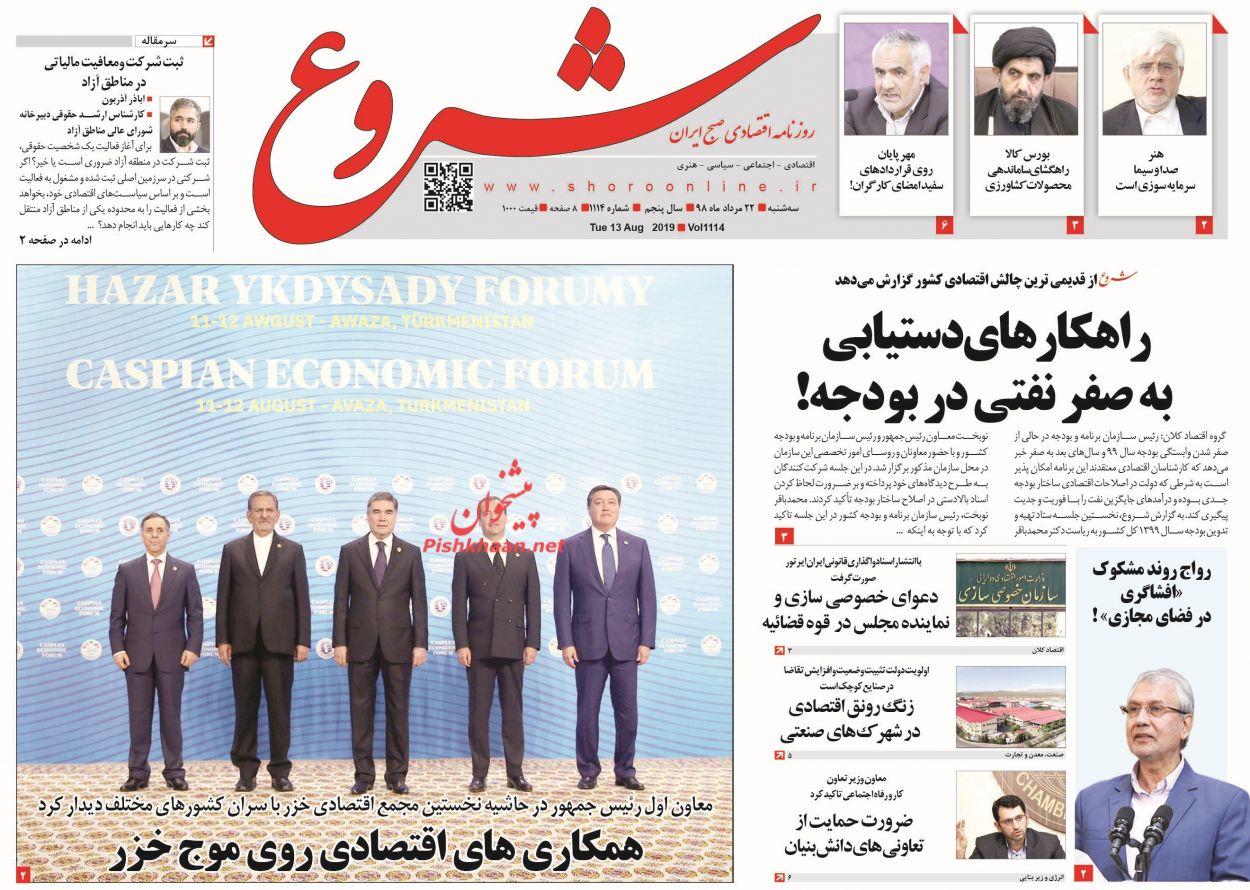 عناوین اخبار روزنامه شروع در روز سهشنبه ۲۲ مرداد :