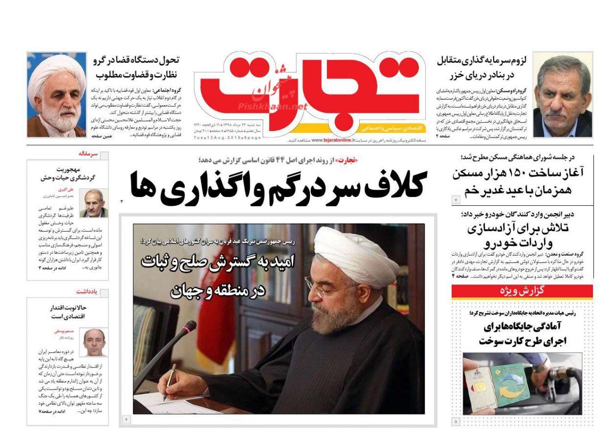 عناوین اخبار روزنامه تجارت در روز سهشنبه ۲۲ مرداد :