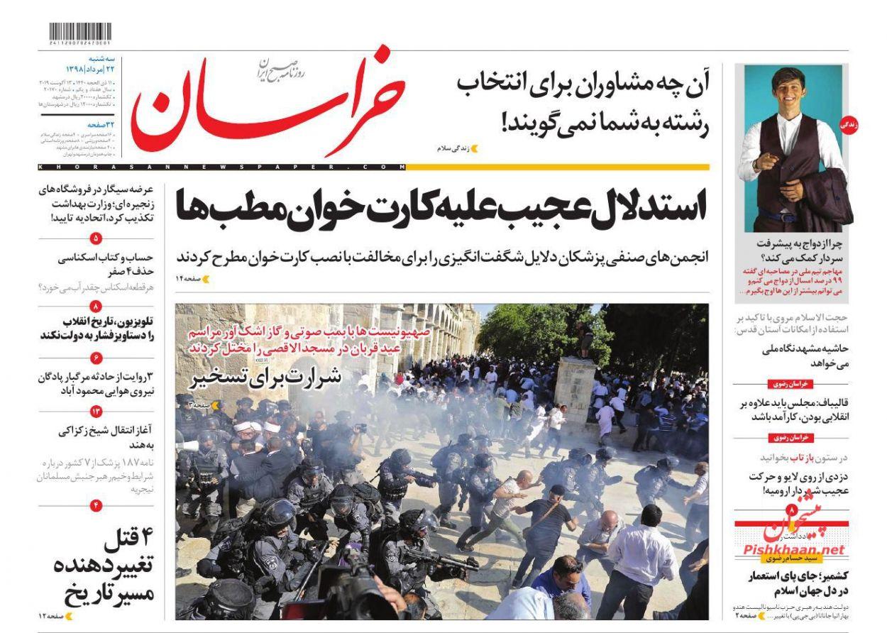 عناوین اخبار روزنامه خراسان در روز سهشنبه ۲۲ مرداد :
