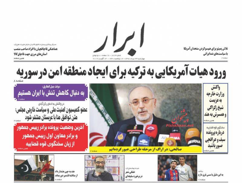 عناوین اخبار روزنامه ابرار در روز چهارشنبه ۲۳ مرداد :