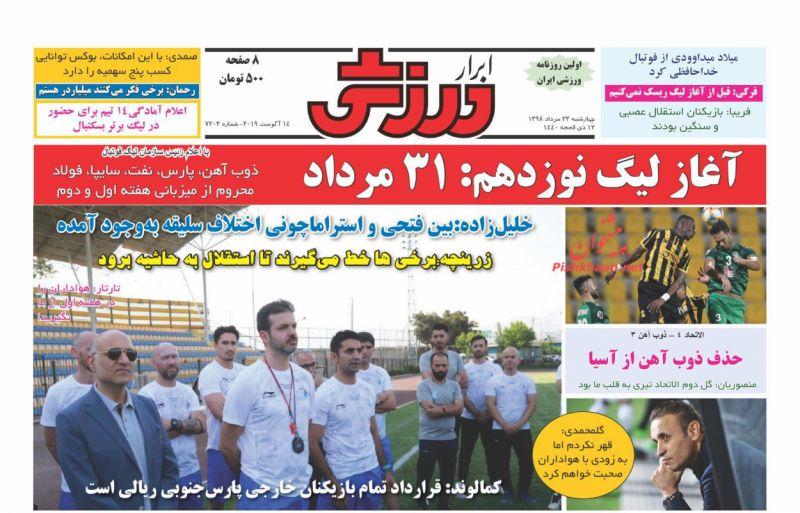 عناوین اخبار روزنامه ابرار ورزشى در روز چهارشنبه ۲۳ مرداد