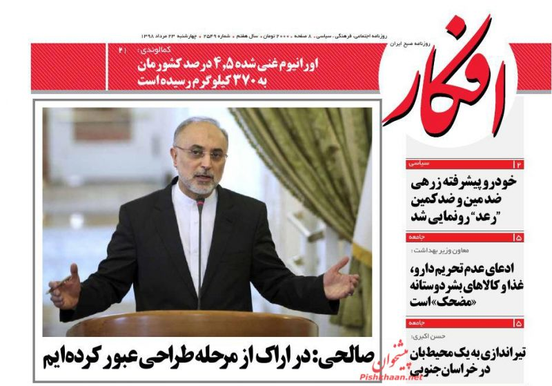 عناوین اخبار روزنامه افکار در روز چهارشنبه ۲۳ مرداد :