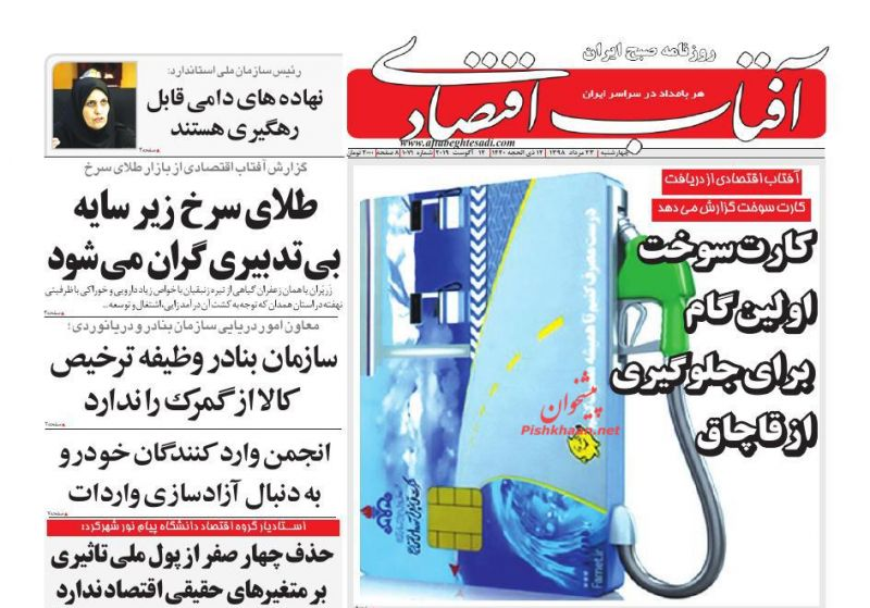 عناوین اخبار روزنامه آفتاب اقتصادی در روز چهارشنبه ۲۳ مرداد