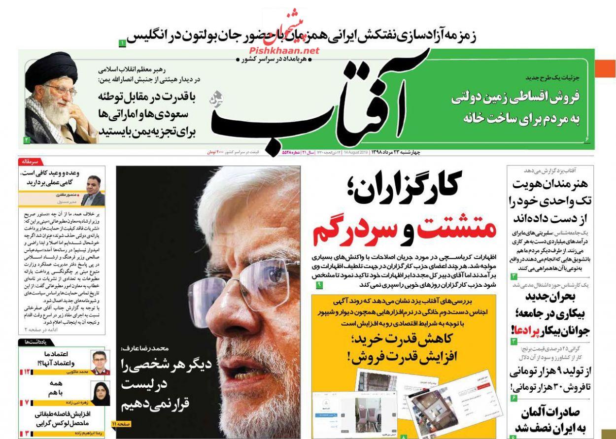 عناوین اخبار روزنامه آفتاب یزد در روز چهارشنبه ۲۳ مرداد :