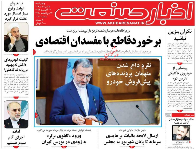 عناوین اخبار روزنامه اخبار صنعت در روز چهارشنبه ۲۳ مرداد