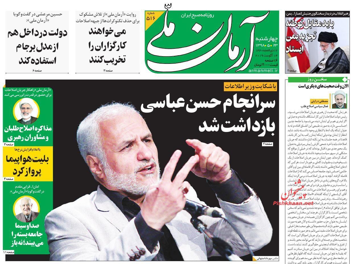 عناوین اخبار روزنامه آرمان ملی در روز چهارشنبه ۲۳ مرداد :
