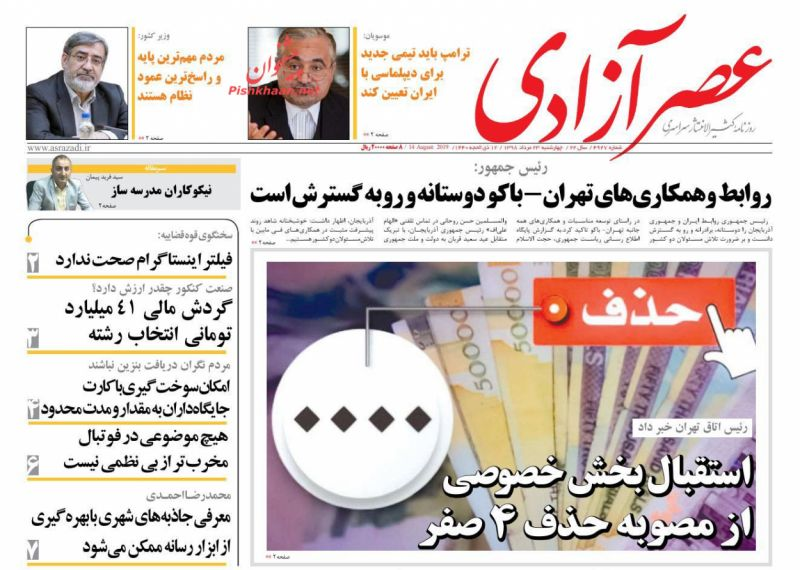 عناوین اخبار روزنامه عصرآزادی در روز چهارشنبه ۲۳ مرداد