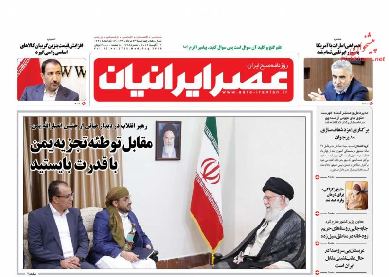 عناوین اخبار روزنامه عصر ایرانیان در روز چهارشنبه ۲۳ مرداد