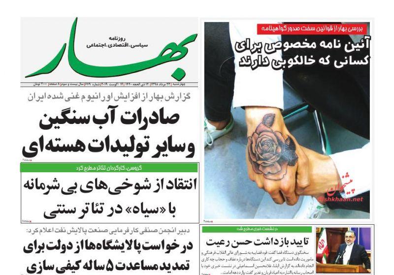 عناوین اخبار روزنامه بهار در روز چهارشنبه ۲۳ مرداد