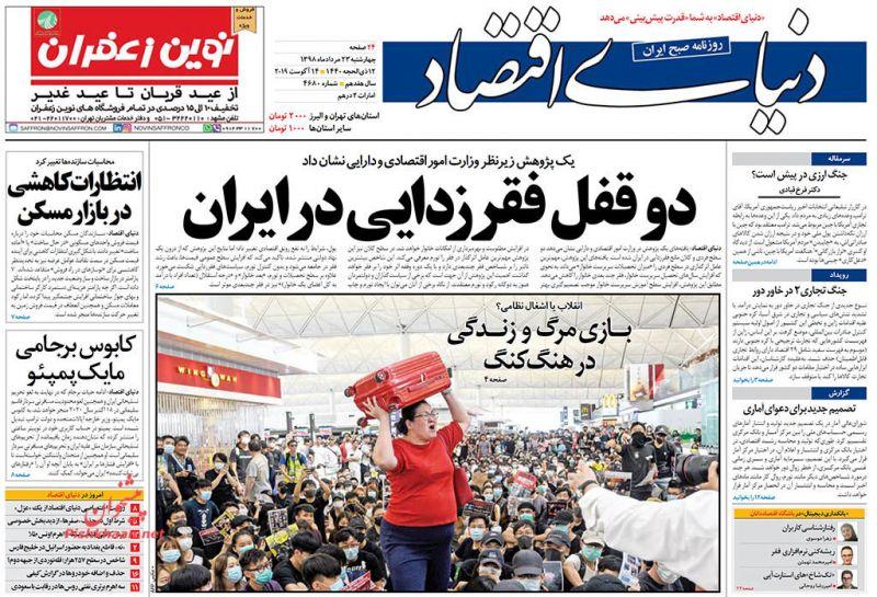 عناوین اخبار روزنامه دنیای اقتصاد در روز چهارشنبه ۲۳ مرداد