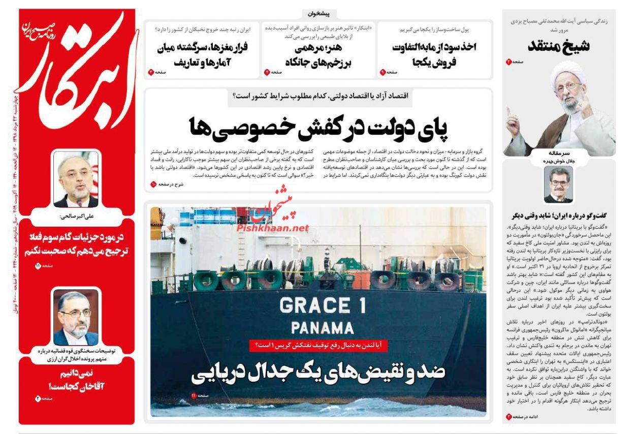 عناوین اخبار روزنامه ابتکار در روز چهارشنبه ۲۳ مرداد :