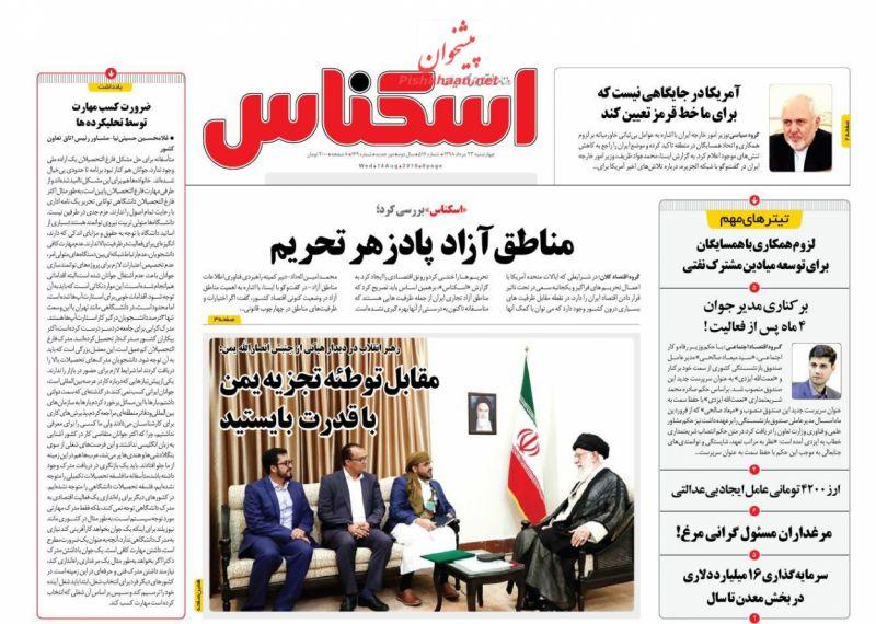 عناوین اخبار روزنامه اسکناس در روز چهارشنبه ۲۳ مرداد :
