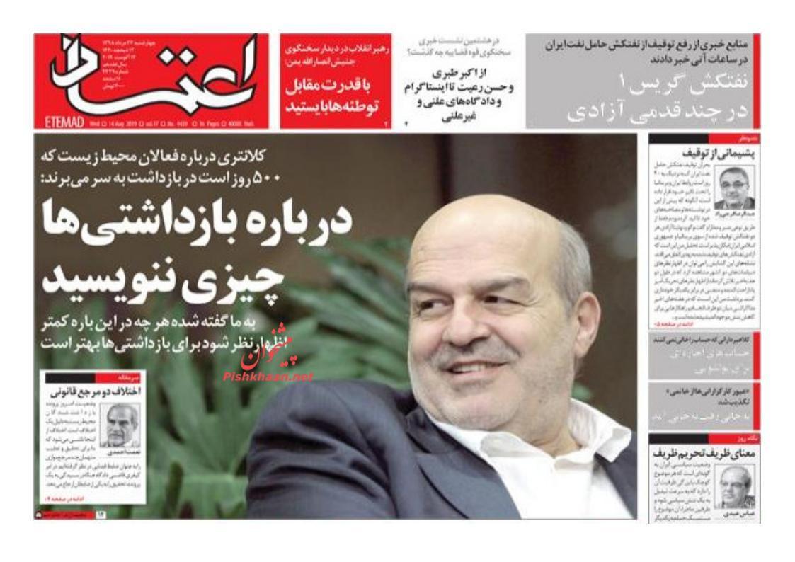 عناوین اخبار روزنامه اعتماد در روز چهارشنبه ۲۳ مرداد :