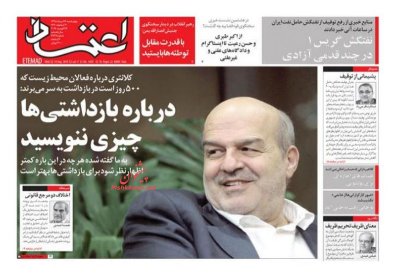 عناوین اخبار روزنامه اعتماد در روز چهارشنبه ۲۳ مرداد
