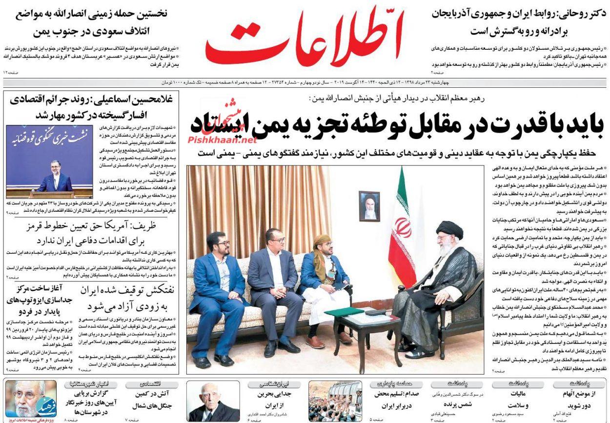 عناوین اخبار روزنامه اطلاعات در روز چهارشنبه ۲۳ مرداد :