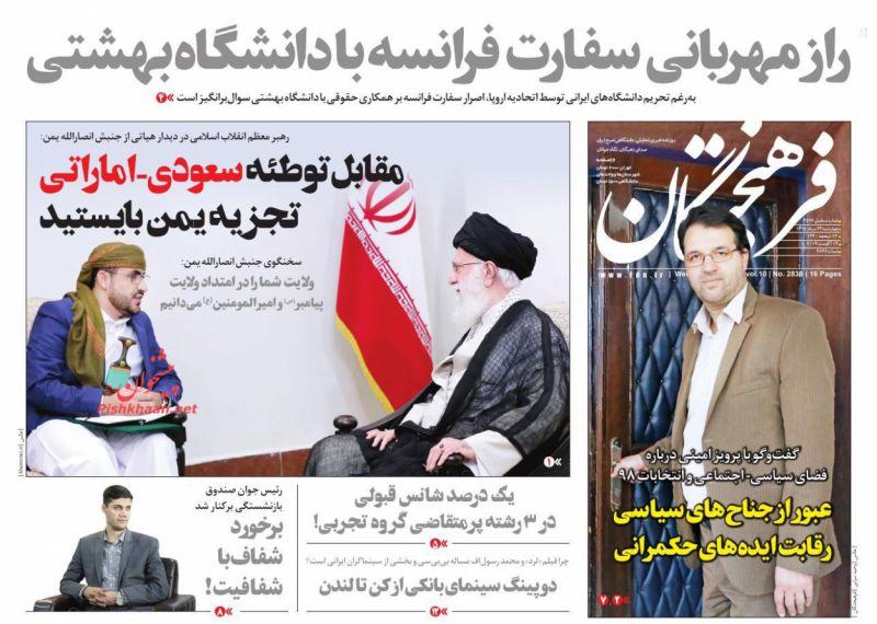 عناوین اخبار روزنامه فرهیختگان در روز چهارشنبه ۲۳ مرداد :