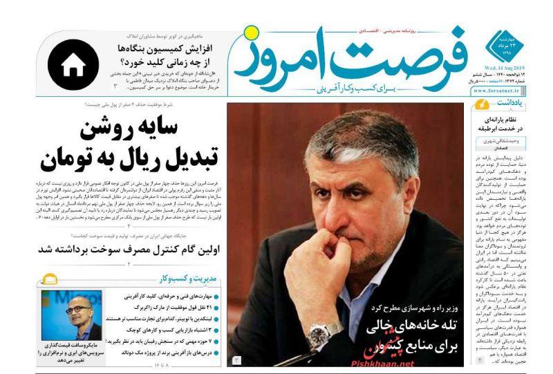 عناوین اخبار روزنامه فرصت امروز در روز چهارشنبه ۲۳ مرداد