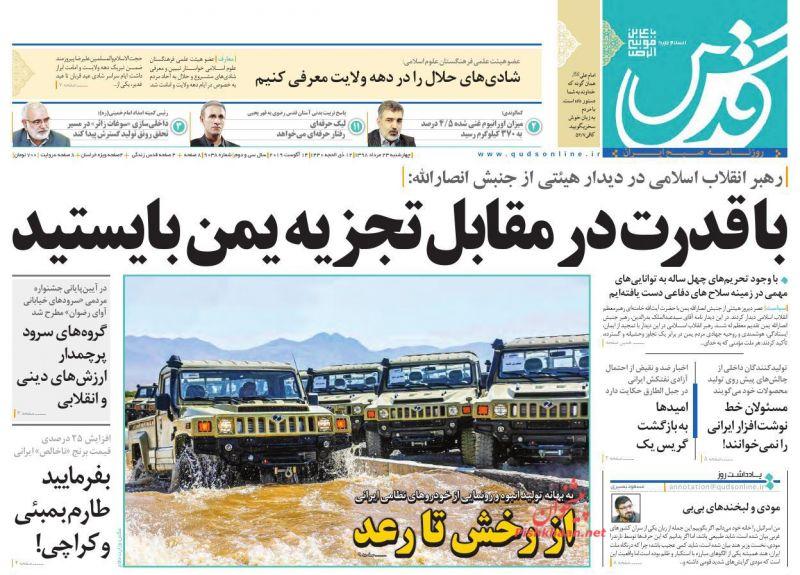 عناوین اخبار روزنامه قدس در روز چهارشنبه ۲۳ مرداد :