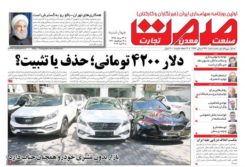 عناوین اخبار روزنامه گسترش صمت در روز چهارشنبه ۲۳ مرداد :