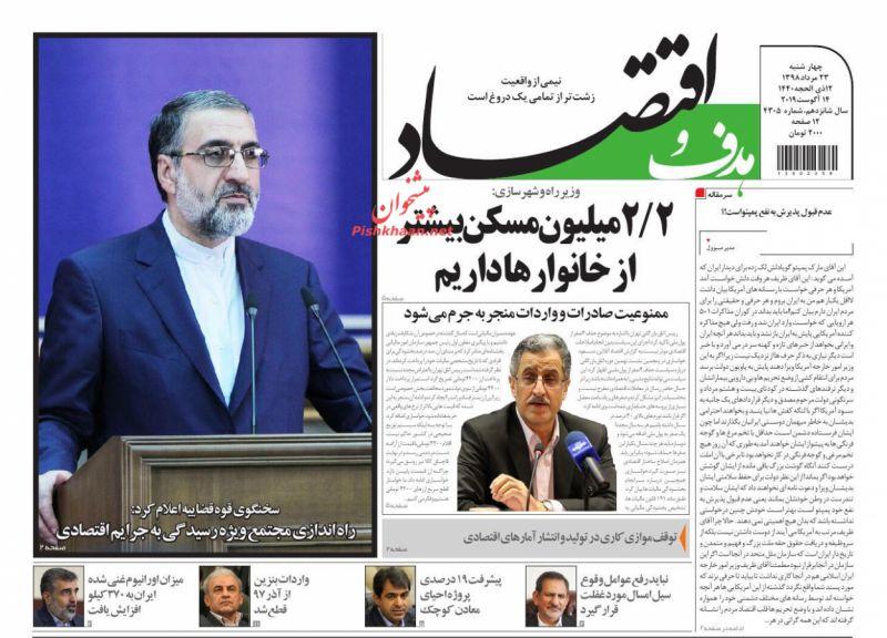 عناوین اخبار روزنامه هدف و اقتصاد در روز چهارشنبه ۲۳ مرداد :