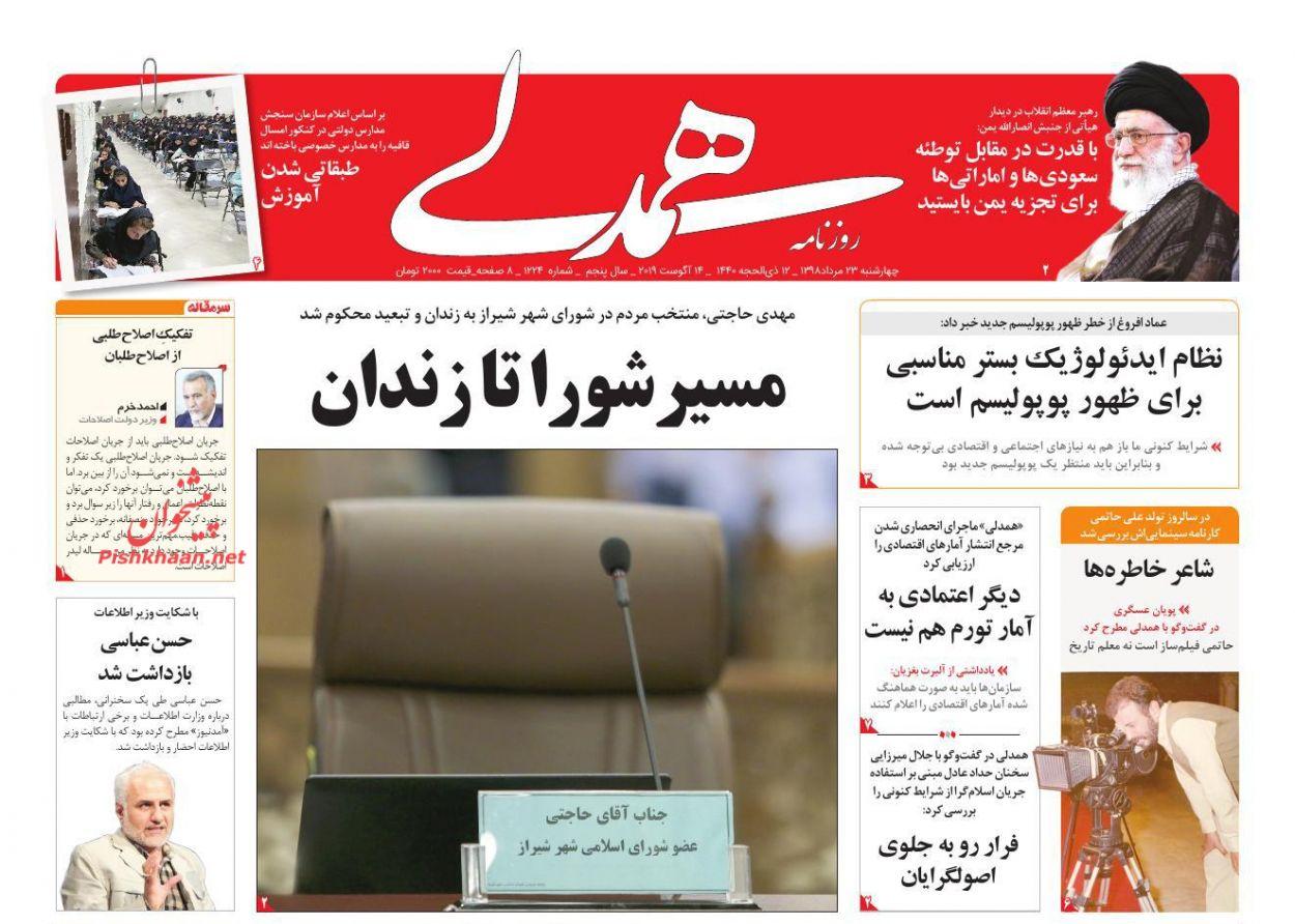 عناوین اخبار روزنامه همدلی در روز چهارشنبه ۲۳ مرداد :