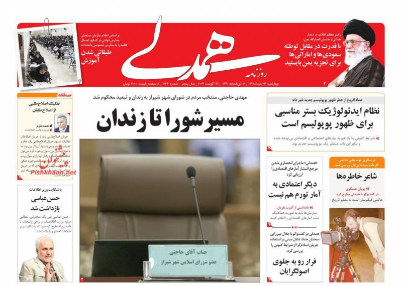 عناوین اخبار روزنامه همدلی در روز چهارشنبه ۲۳ مرداد