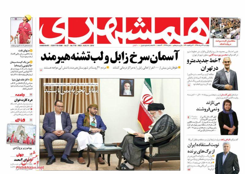 عناوین اخبار روزنامه همشهری در روز چهارشنبه ۲۳ مرداد