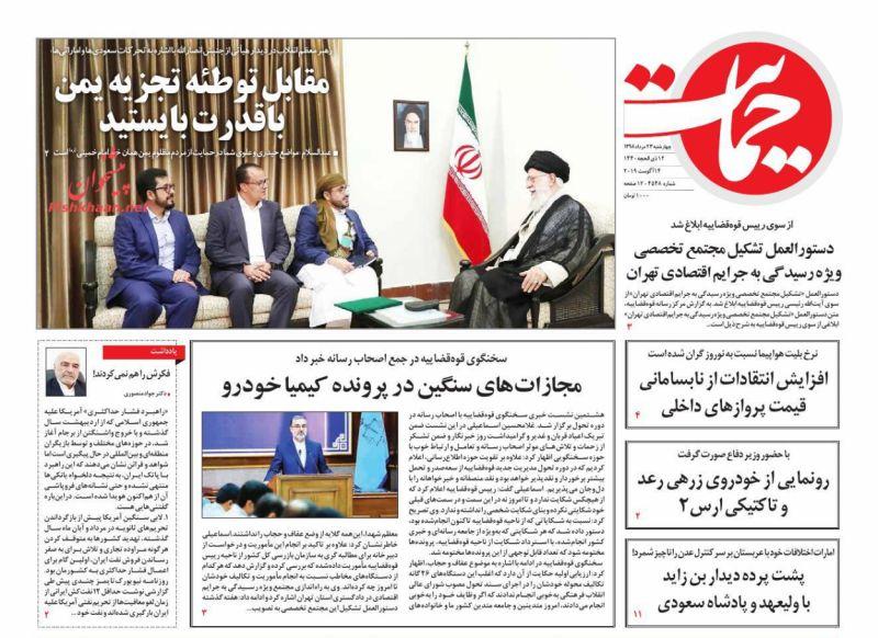 عناوین اخبار روزنامه حمایت در روز چهارشنبه ۲۳ مرداد :