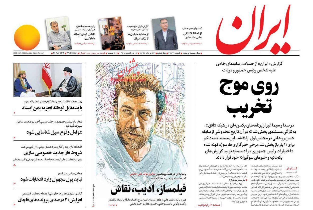 عناوین اخبار روزنامه ایران در روز چهارشنبه ۲۳ مرداد :
