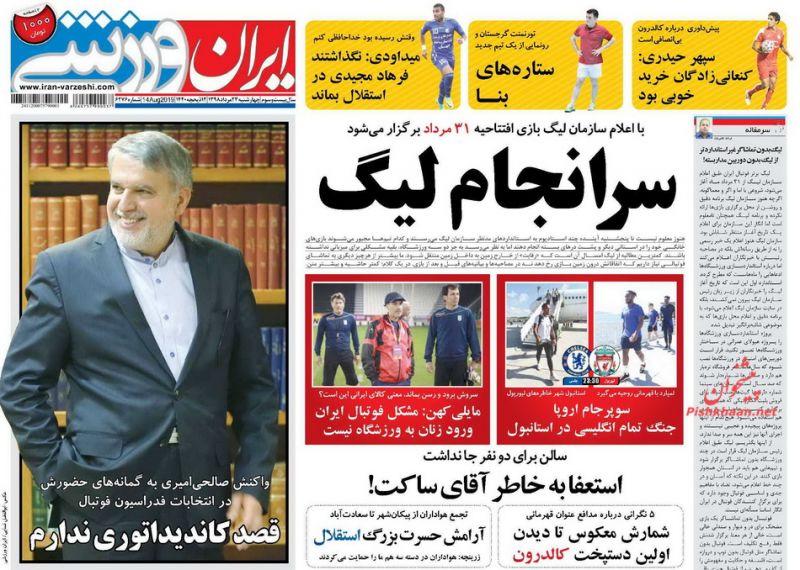 عناوین اخبار روزنامه ایران ورزشی در روز چهارشنبه ۲۳ مرداد