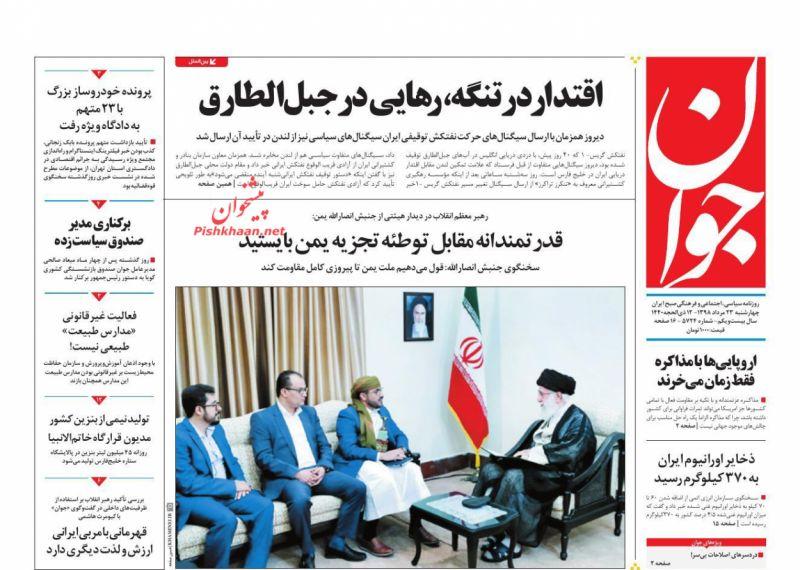 عناوین اخبار روزنامه جوان در روز چهارشنبه ۲۳ مرداد