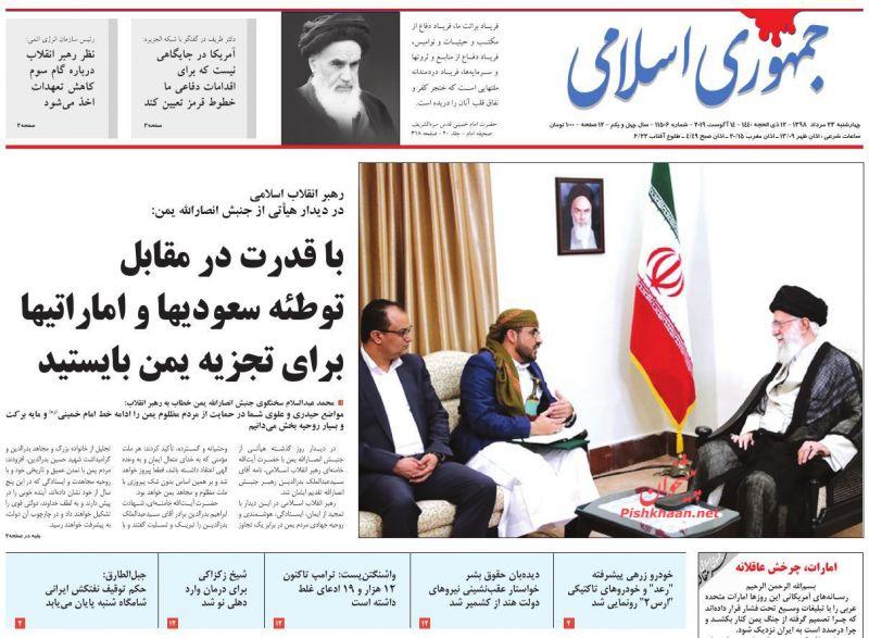 عناوین اخبار روزنامه جمهوری اسلامی در روز چهارشنبه ۲۳ مرداد