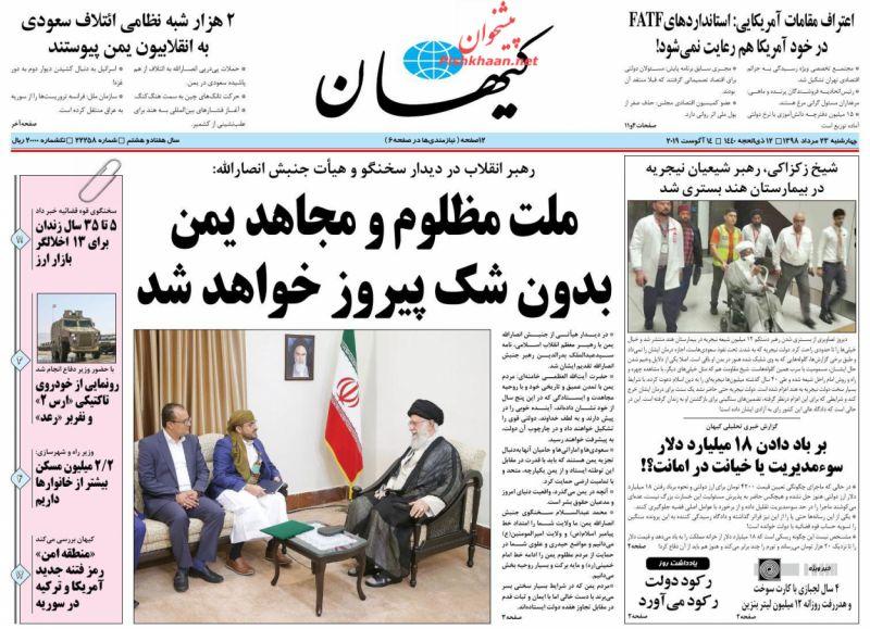 عناوین اخبار روزنامه کيهان در روز چهارشنبه ۲۳ مرداد