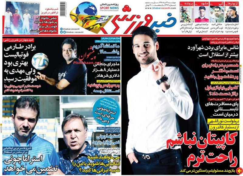 عناوین اخبار روزنامه خبر ورزشی در روز چهارشنبه ۲۳ مرداد
