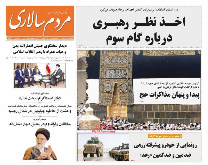 عناوین اخبار روزنامه مردم سالاری در روز چهارشنبه ۲۳ مرداد