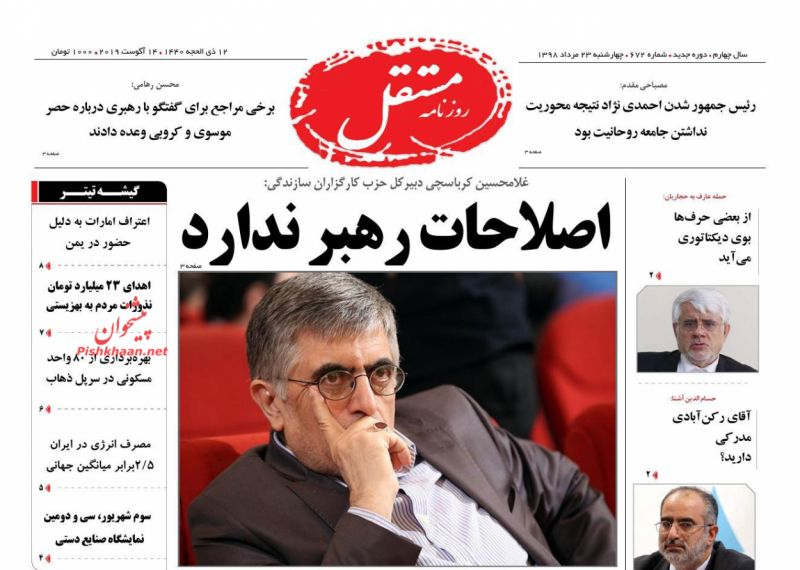 عناوین اخبار روزنامه مستقل در روز چهارشنبه ۲۳ مرداد