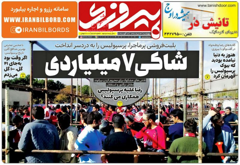 عناوین اخبار روزنامه پیروزی در روز چهارشنبه ۲۳ مرداد :